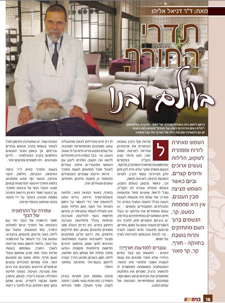דיקור סיני-רפואה סינית אנרגטית